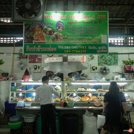 เฮง เฮง ร้านข้าวแกงอาหารไทย 4 ภาค