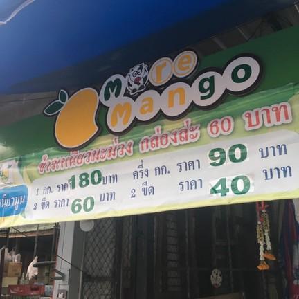 More Mango ข้าวเหนียวมะม่วง ขอนแก่น