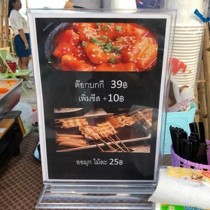 ต๊อกบกกี ออมุก อาหารเกาหลี ตลาดปาร์คอิน บางแสน