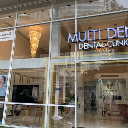 Multi Dent Dental Clinic