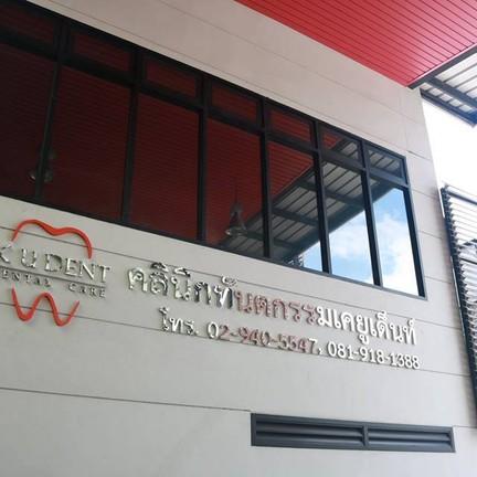 KU Dent Dental Care KU Avenue