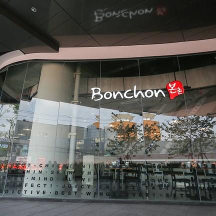 BonChon วัน-โอ-วัน เดอะเทิร์ดเพลส
