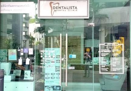 Dentalista Dental Clinic พระโขนง พร้อมพงษ์ ถนนจันทน์