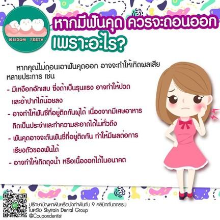 https://www.facebook.com/Phrakhanongskytrain/