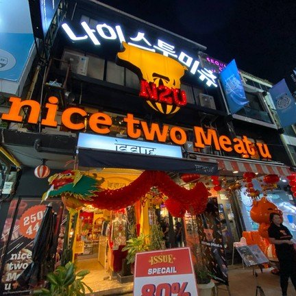Nice Two Meat U Siam Square Soi 3