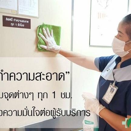 โรงพยาบาลเอกชัย