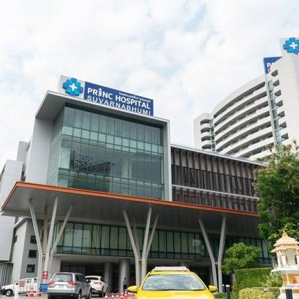 โรงพยาบาลพริ้นซ์สุวรรณภูมิ
