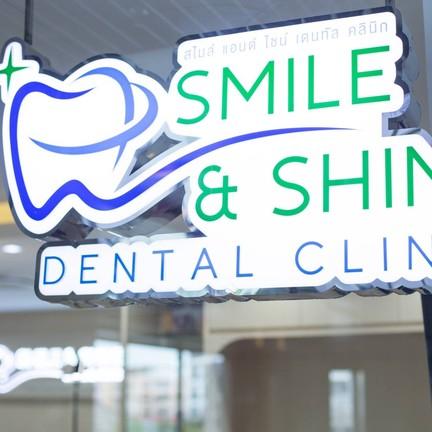 Smile & Shine Dental Clinic สำนักงานใหญ่