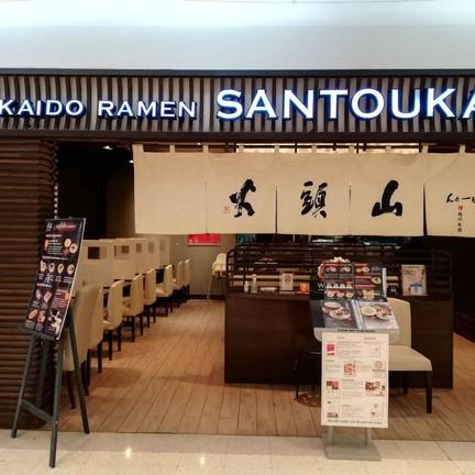 山頭火 (Hokkaido Santouka Ramen) อิเซตัน