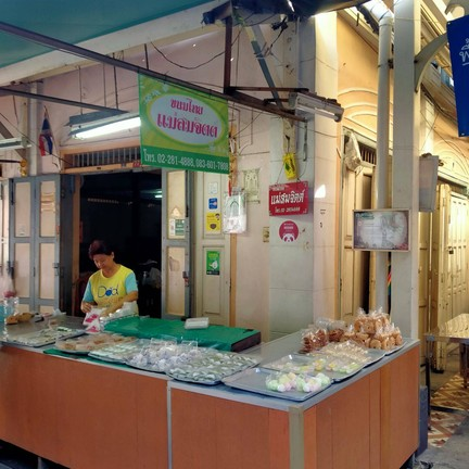 ขนมไทย แม่สมจิตต์ ตลาดนางเลิ้ง