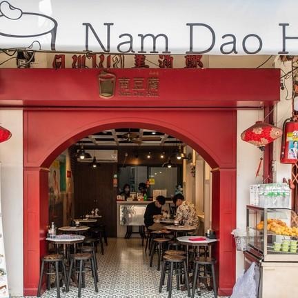 Nam Dao Huu น้ำเต้าหู้
