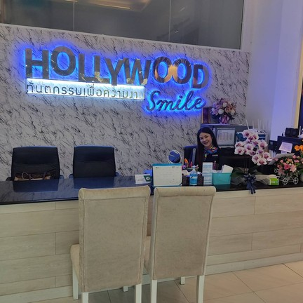 Hollywood Smile Clinic