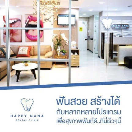 Happy Nana Dental Clinic