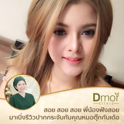 Dmor Clinic รัชดาภิเษก