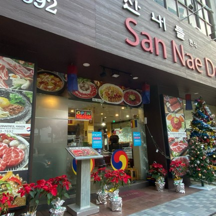 San Nae Deul Korean BBQ  สีลม