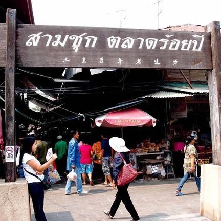 สามชุกตลาดร้อยปี