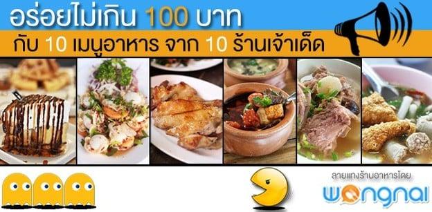 อร่อยไม่เกิน 100 บาท กับ 10 เมนู จาก 10 ร้านโดนใจ