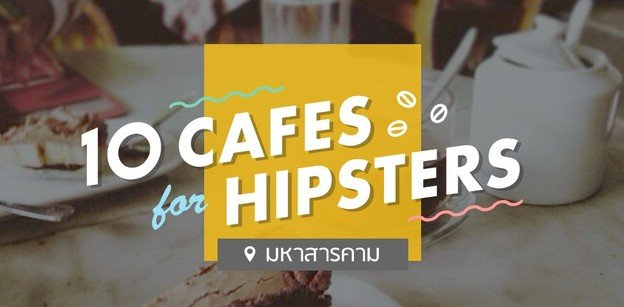 10 CAFES FOR HIPSTERS เมืองมหาสารคาม