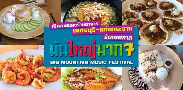 เปิดลายแทงร้านอาหารเพชรบุรี-แก่งกระจาน รับเทศกาลมันใหญ่มาก [Big Mountain Music F
