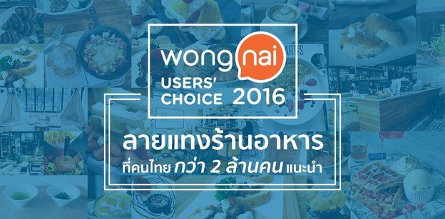 """Wongnai Users' Choice 2016"" ลายแทงร้านอาหาร ที่คนไทยกว่า 2 ล้านคนแนะนำ"