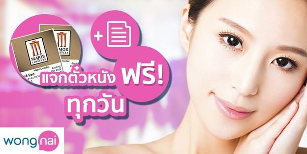 รีวิวร้านบิวตี้บน Wongnai มากที่สุด รับตั๋วหนังฟรี! แจกทุกวัน