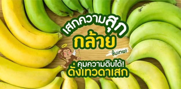 เสกความสุกกล้วยขั้นเทพ! คุมความดิบได้ดั่งเทวดาเสก