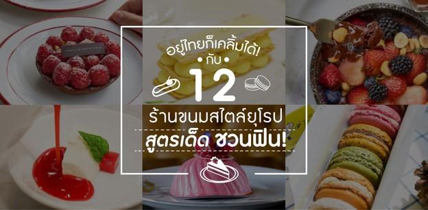 อยู่ไทยก็เคลิ้มได้! กับ 12 ร้านขนมสไตล์ยุโรปสูตรเด็ดชวนฟิน