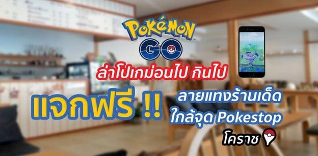 เล่นไป กินไป Pokemon Go กับ 20 ร้านที่มี Pokestop ในโคราช