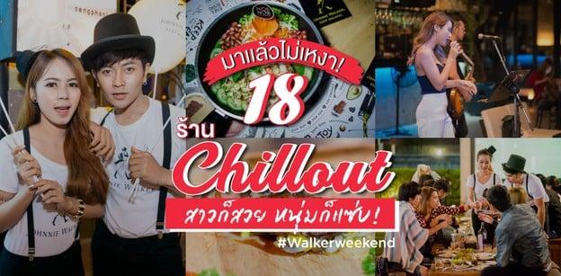 ฉลองสุดสัปดาห์นี้ร้านไหนดี! รวมร้าน Chillout กับ #WalkerWeekend