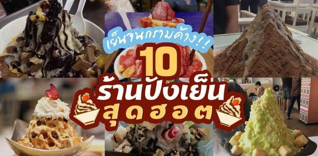 เย็นจนกรามค้าง!! 10 ร้านปังเย็นสุดฮอต