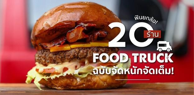 20 ร้าน Food truck ฉบับจัดหนักจัดเต็ม!
