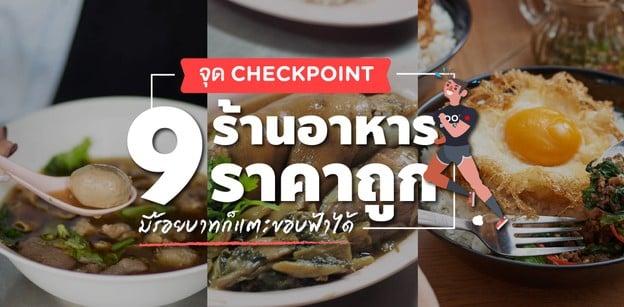 9 ร้านอาหารราคาถูก มีร้อยบาทก็แตะขอบฟ้าได้