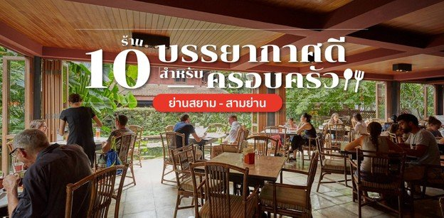 10 ร้านอาหารครอบครัวในสยาม-สามย่าน บรรยากาศดีน่านั่งเพิ่มความสุข