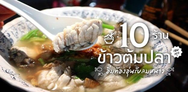 10 ร้านข้าวต้มปลารอบกรุง อิ่มท้องอุ่นรับลมหนาว