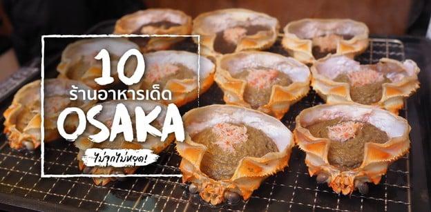 10 ร้านอาหารเด็ดโอซาก้า ไม่จุกไม่หยุด!