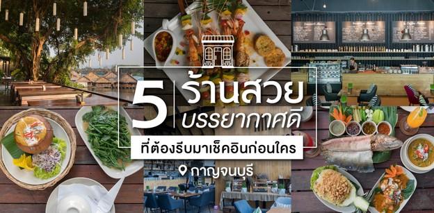 5 ร้านสวยบรรยากาศดี กาญจนบุรี ที่ต้องรีบมาเช็คอินก่อนใคร