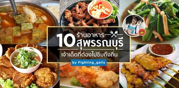 10 ร้านอาหารสุพรรณบุรี เจ้าเด็ดที่ต้องไปชิมถึงถิ่น by Fighting_galls