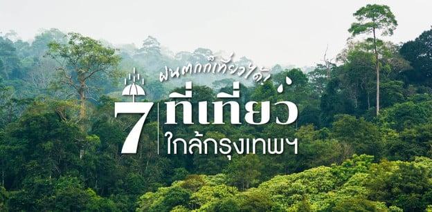 ฝนตกก็เที่ยวได้! 7 ที่เที่ยวใกล้กรุงเทพฯ