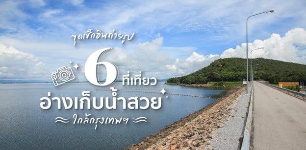จุดเช็กอินถ่ายรูปใกล้กรุงเทพฯ กับ 6 ที่เที่ยวอ่างเก็บน้ำสวย