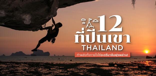 12 ที่ปีนเขาในไทย ท้าพลังทั้งกายใจให้อะดรีนาลีนพุ่งพล่าน!