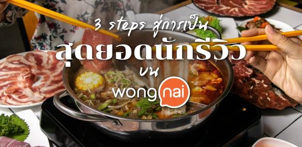 3 Steps สู่การเป็นสุดยอดนักรีวิวบน Wongnai