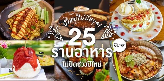 25 ร้านอาหารโคราช ที่ไม่ปิดช่วงปีใหม่