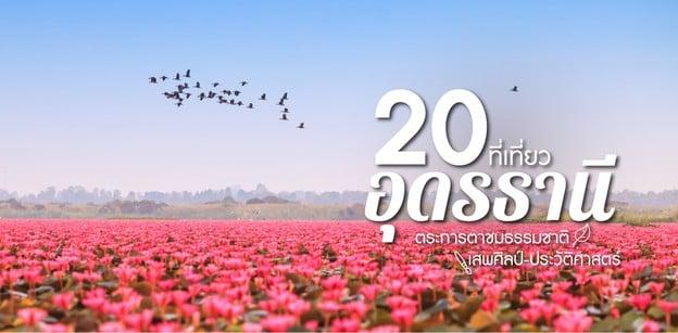 20 ที่เที่ยวอุดรธานี ตระการตาชมธรรมชาติ เสพศิลป์-ประวัติศาสตร์