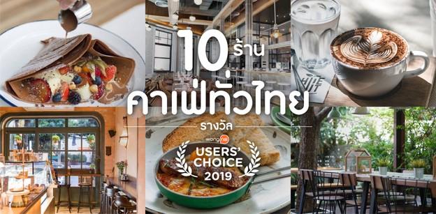 10 คาเฟ่ยอดนิยมทั่วไทย รางวัล Wongnai Users' Choice 2019
