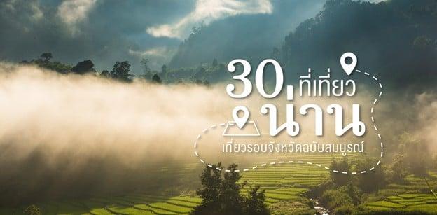 30 ที่เที่ยวน่าน เที่ยวรอบจังหวัดฉบับสมบูรณ์ น่าชวนหนีงานไปเที่ยว!