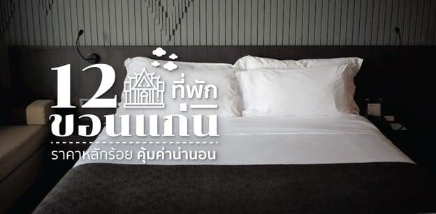 12 ที่พักขอนแก่นราคาหลักร้อย คุ้มค่าน่านอน