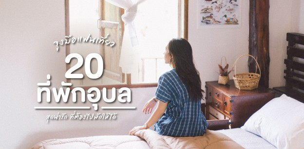 20 ที่พักอุบลสุดน่ารัก ที่ต้องไปพักให้ได้