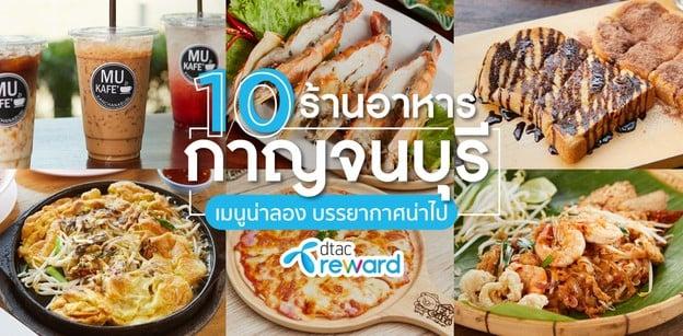 10 ร้านอาหารกาญจนบุรี เมนูน่าลอง บรรยากาศน่าไป