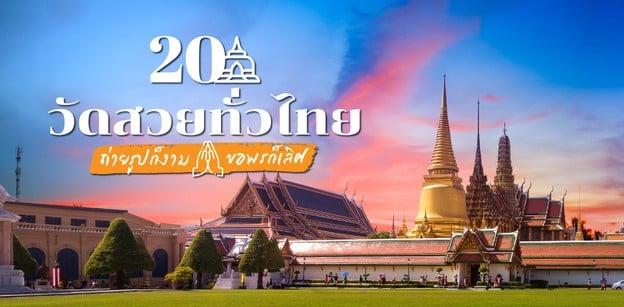 จัดทริปเอาใจสายบุญ รวม 20 ที่เที่ยววัดสวยทั่วไทย ขอพรได้ ถ่ายรูปงาม