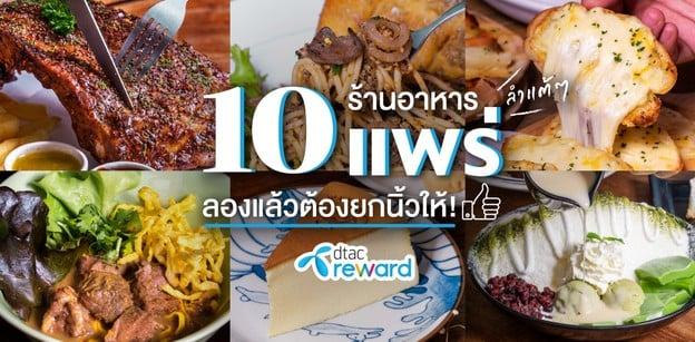 10 ร้านอาหารแพร่ ลำแต้ ๆ ลองแล้วต้องยกนิ้วให้!